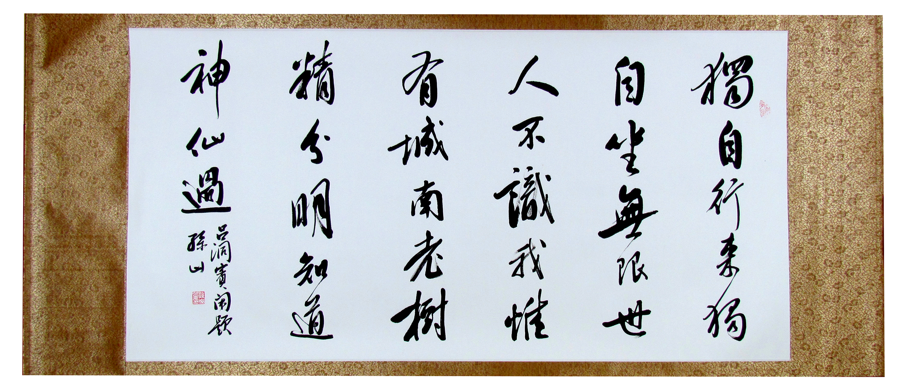 chinese calligraphy related keywords chinese calligraphy