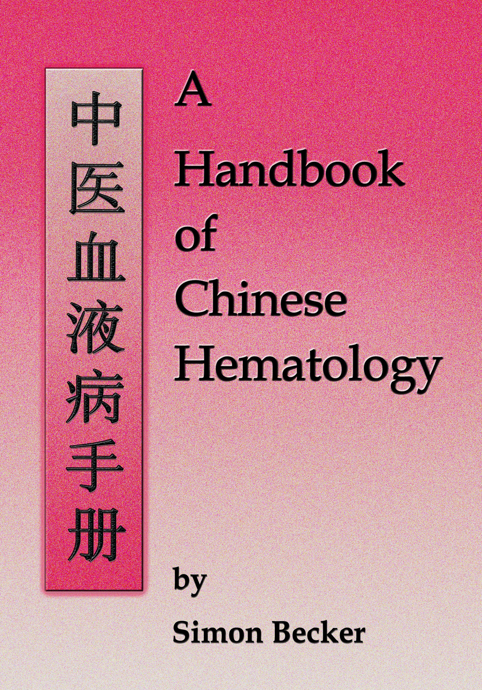 Ebooks blue poppy enterprises handbook of chinese hematology ebook fandeluxe Image collections